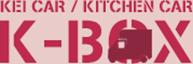 キッチンカー製作・販売 | K-BOX | 神根自動車販売株式会社